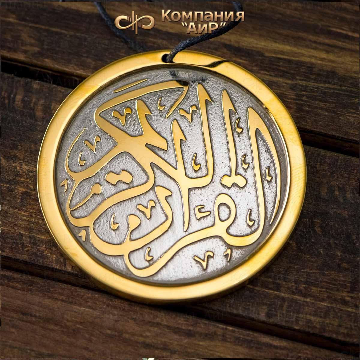 Картинки кулоны мусульманские